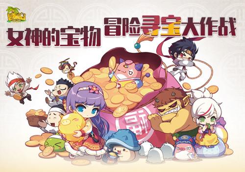 《冒险岛》武汉&西安线下游戏展参展决定!