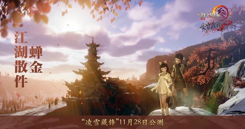 《剑网3》新资料片吃鸡江湖套首曝 回归活动赠萌宠