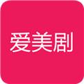 爱美剧官方app下载