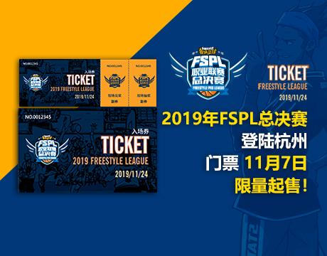 门票发售最后一天 《街头篮球》FSPL总决赛周日开战
