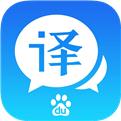 百度翻譯官方app下載