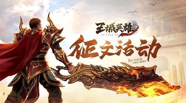 """玩家达人""""冯百招""""《王城英雄》血脉加点之龙将篇"""