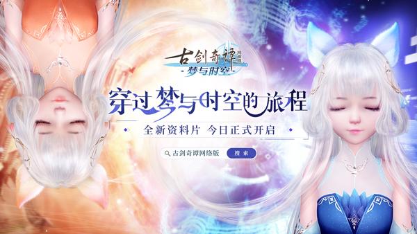 """《古剑奇谭网络版》全新资料片今日公测,欢迎踏上""""梦与时空""""之旅"""