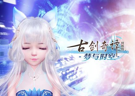 """《古劍奇譚網絡版》全新資料片今日公測,歡迎踏上""""夢與時空""""之旅"""