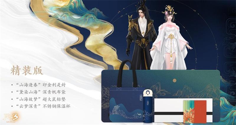"""山海藏舊夢! 《天下3》""""江山國色""""年終盒子預購將啟"""