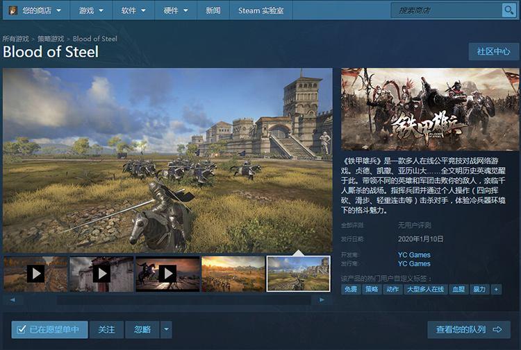 《铁甲雄兵》Steam版即将在11月29日开启海外首测