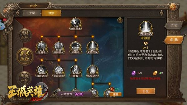 """玩家达人""""冯百招""""《王城英雄》血脉加点之星术篇"""
