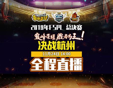 勝者為王  《街頭籃球》FSPL總冠軍預測