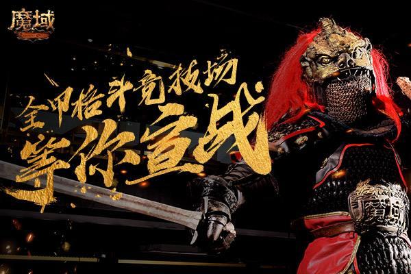 中式甲胄复兴武魂不灭!《魔域》热血全甲格斗竞技场等你宣战