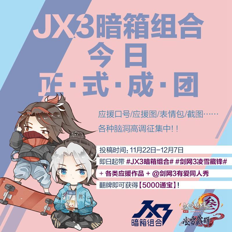 《剑网3》新门派凌雪阁代言人公布 出道日程表首曝