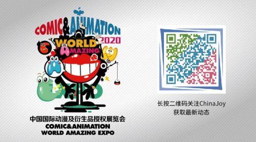 """2020年中國國際動漫及衍生品展覽會(CAWAE-""""卡哇伊""""展會)招商工作正式啟動!"""