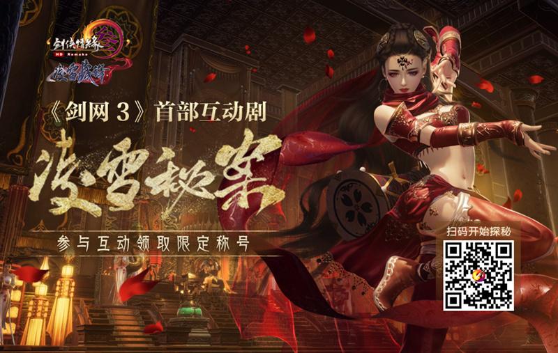 姬別情出席凌雪秘案導師 《劍網3》浸入式互動劇全網首映