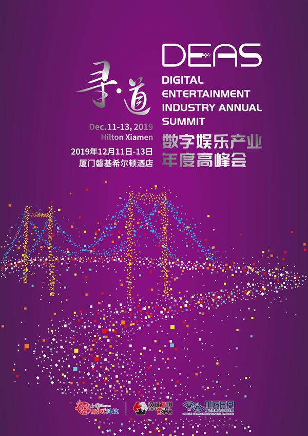 瀚葉互娛總經理王鴻博將出席2019數字娛樂產業年度高峰會(DEAS)并發表重要主題演講