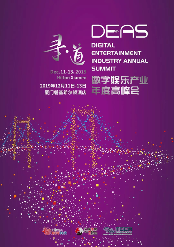 咪咕互動娛樂有限公司CEO馮林將出席2019數字娛樂產業年度高峰會(DEAS)并發表重要主題演講