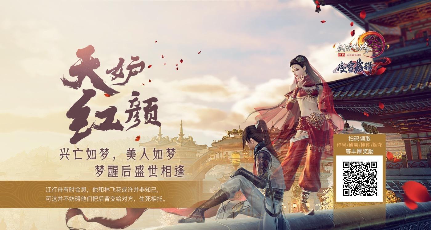 《剑网3》凌雪阁主题曲歌名首曝 互动海选火爆进行中