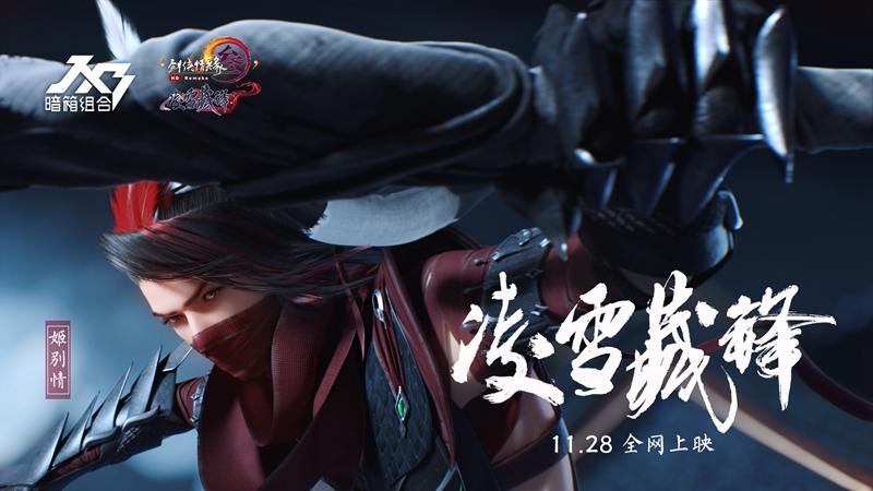 《劍網3》凌雪藏鋒明日公測 新門派輕功大片上映