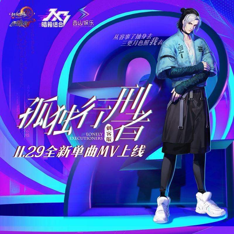 《剑网3》凌雪藏锋明日公测 新门派轻功大片上映