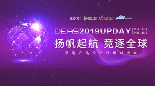 DEAS 2019 UPDAY攜手飛書,聚焦游戲全球化競爭DEAS 2019 UPDAY攜手飛書,聚焦游戲全球化競爭