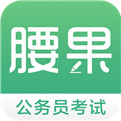 腰果公考官网app