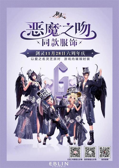 《剑灵》六周年版本今日上线 暗影来袭&全新璀璨时装登场