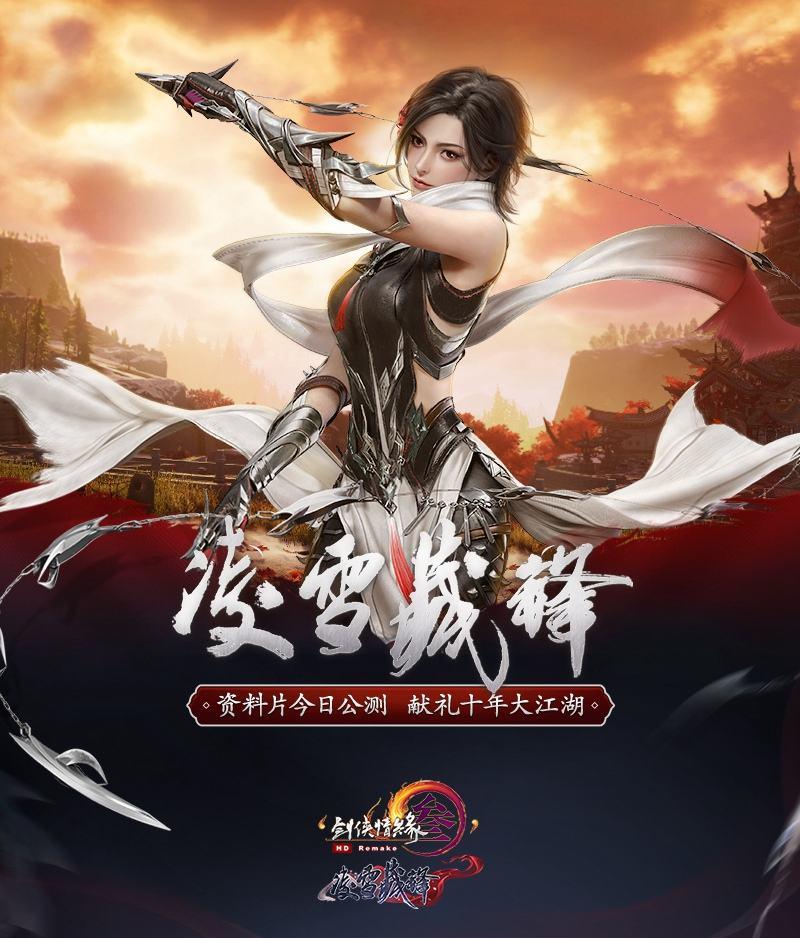 《剑网3》凌雪藏锋CG大片献礼公测 震撼首映