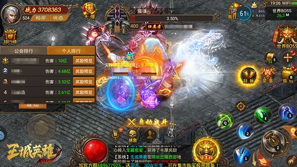 《王城英雄》三系血脉,野外阵营PK玩法详解