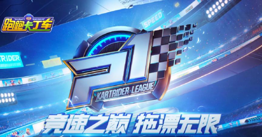 P1聯賽第四周賽程結束Weibo連勝之路遭終結