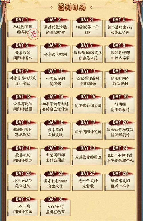 上網易大神參與《陰陽師》30天話題挑戰,抽648紅包,拿限定頭像框!