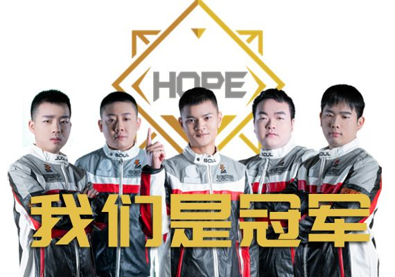 希望、詩月力克對手勇奪桂冠 2019《夢三國2》職業聯賽秋季賽落幕!