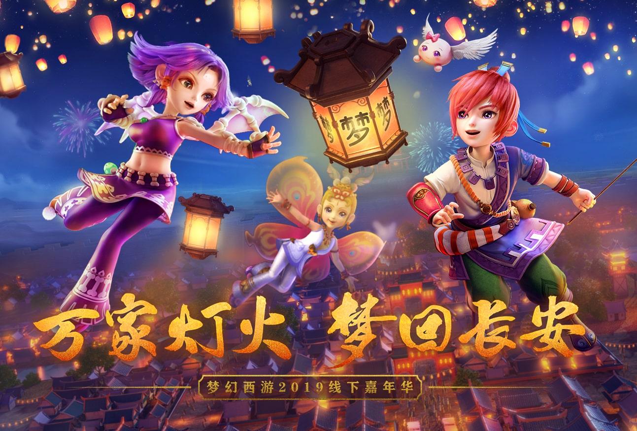歡天喜地慶嘉年!《夢幻西游》電腦版2019夢幻嘉年華禮幣火熱搶購中!