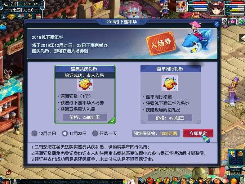 欢天喜地庆嘉年!《梦幻西游》电脑版2019梦幻嘉年华礼币火热抢购中!