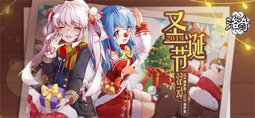 叮叮當~叮叮當~《洛奇》圣誕節活動開啟!