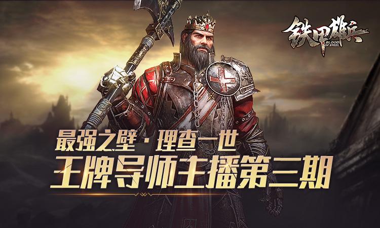 《铁甲雄兵》王牌导师主播第三期:最强之壁·理查一世