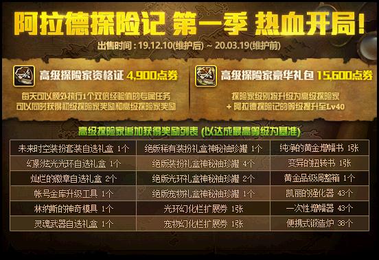 DNF12月版本新增战令活动 购买拿绝版时装