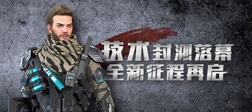 《生死狙击2》技术封测圆满结束 !即将开启热血新征程!