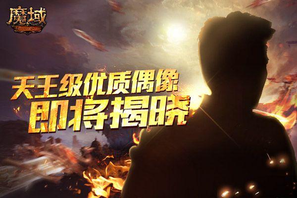 《魔域》新资料片代言人呼之欲出! 天王级优质偶像你能想到谁?