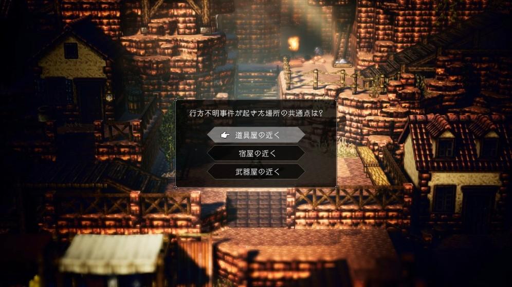八方旅人有中文嗎 八方旅人什么時候有中文