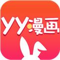 yy漫画app下载