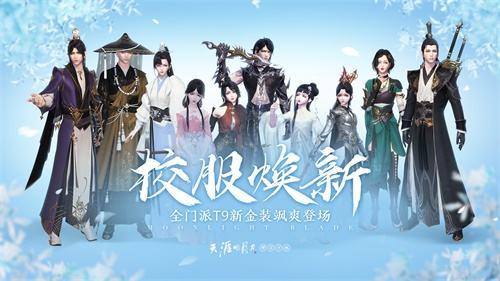 天刀年度资料片《禅宗少林》火爆上线 99万Q币限时放送