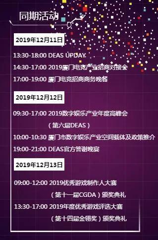 精彩呈现!2019数字娱乐产业年度高峰会(DEAS)日程正式公布!