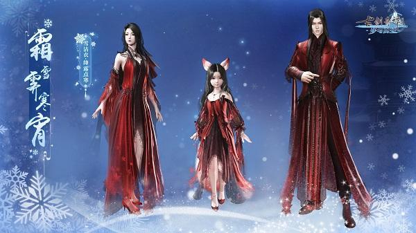 《古剑奇谭网络版》冰雪主题月将至,超多惊喜等你来拿