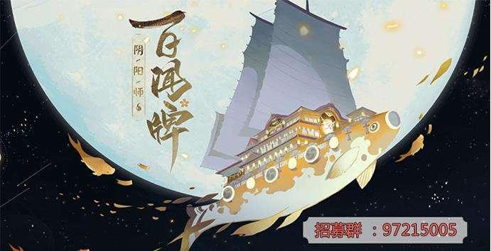 《阴阳师:百闻牌》全平台公测,CC主播海带君登顶天梯第一