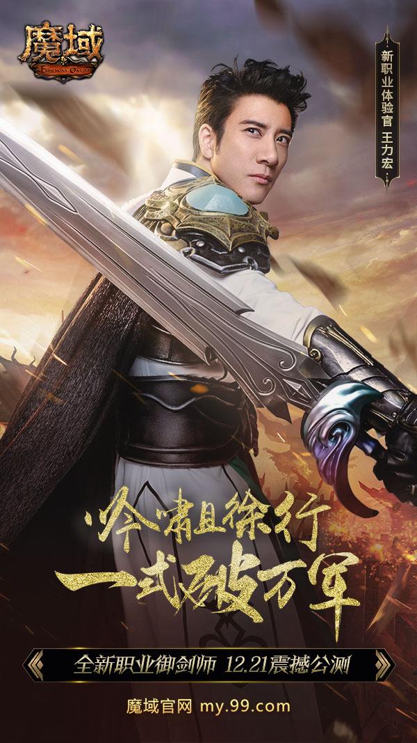 流量时代依旧王者! 优质偶像王力宏华丽变身《魔域》御剑师