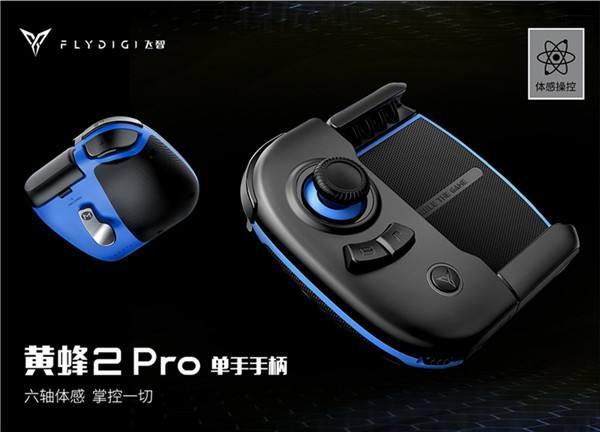 飞智黄蜂2 Pro 单手手柄:爆款手柄的Pro进化