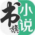 书旗小说免费下载