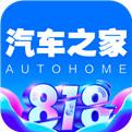 汽車之家官方app