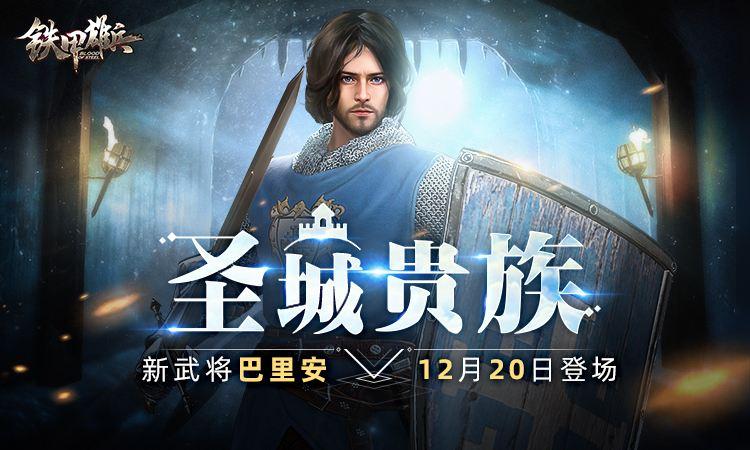 圣城贵族  《铁甲雄兵》新武将巴里安12.20登场