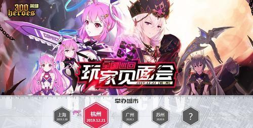 《300英雄》玩家见面会杭州站倒计时:圣诞狂欢趴精彩升级