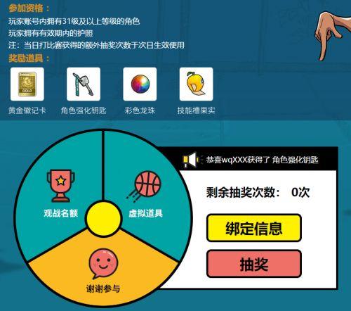 共同抗韩 三大活动赢《街头篮球》IMA国际大师赛韩国之旅
