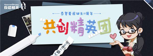 CSOL官网升级 11周年主题站即将上线